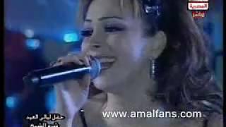 تحميل اغاني امل حجازى يالالالى امان مهرجان ليالى التليفزيون عيد الاضحى 2007 MP3