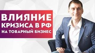 Влияние кризиса в России на работу в товарном бизнесе