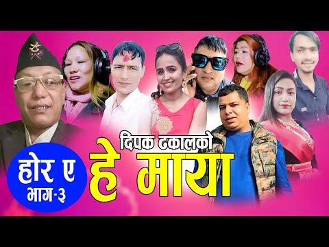 हाेर ए - 3, हे माया || New Lok Dohori 2077, 2021 || Resham, Sanu, Ramhari,Dipak,Pramila,Parbati