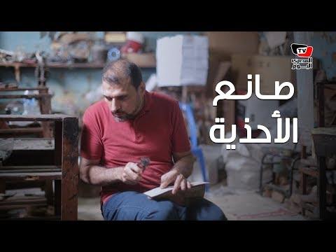 فقد البصر لم يمنع محمود من الاستمرار في صناعة الأحذية