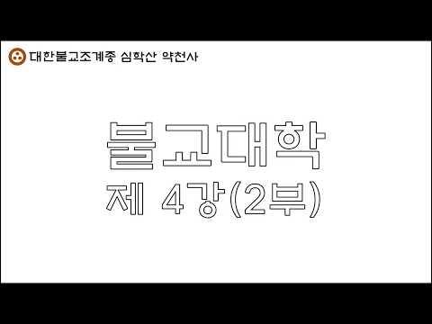 [불교대학 10] 심학산 약천사 불교대학 제 4강 2부