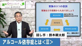 アルコール依存症とはⅢ 話し手:鈴木顕太郎