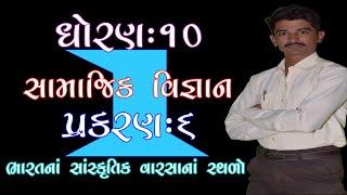 🆕std 10 Social Science Ch 6 In Gujarati Places Of Indian Cultural Heritage||ધોરણ-10 સામાજિક વિજ્ઞાન
