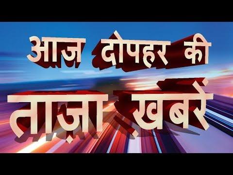 दोपहर की ताजा ख़बरें 14 Oct. | Mid day news | News headlines | Samachar