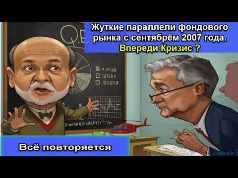 Жуткие параллели фондового рынка с сентябрем 2007 // Впереди кризис?// Прогноз курса доллара и рубля