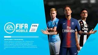 ЖДЁМ FIFA Mobile 19!