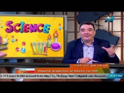علوم لغات للصف الثالث الاعدادي 2021 ( ترم 2 ) الحلقة 6 - Physical properties of electric current