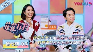花花万物 EP07 模范夫妻王祖蓝李亚男狂秀恩爱,自曝希望女儿长得像舒淇