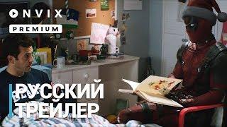 Жил-был Дэдпул | Русский трейлер (дублированный) | Фильм [2019]