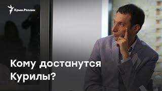 Виталий Портников: политический пасьянс России