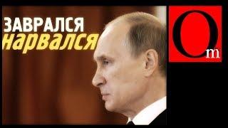 Путин заврался и нарвался на новые санкции