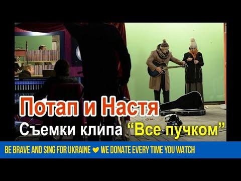 Потап и Настя - Все пучком (Making of)