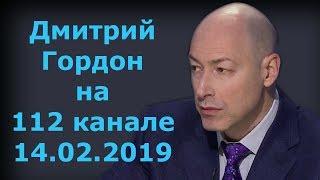 """Дмитрий Гордон на """"112 канале"""". 14.02.2019"""