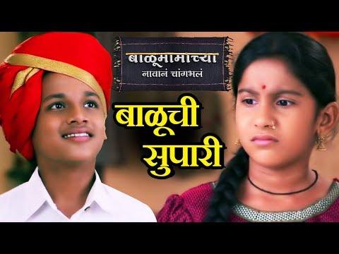 Balumama Chya Navan Chang Bhala | गायत्री आणि