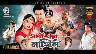 Bangla Movie   Sathi Hara Nagin   Amin Khan, Sahara   Exclusive New Release [OFFICIAL]