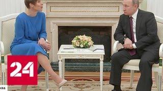 Визит в Москву стал непростым шагом для главы Эстонии - Россия 24