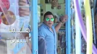 """اغنية /- البنات """" غناء /- هيما """" بنت البلد والهانم 2019 تحميل MP3"""
