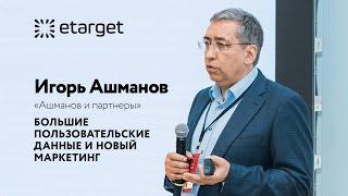 Игорь Ашманов - аналитика Big Data. Все секреты больших данных с конференции eTarget (полное видео)