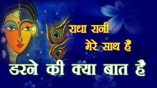 Radha Rani Mere Sath Hain || Shri Sanjeev Krishna Thakur Ji