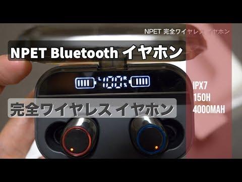 【ワイヤレスイヤホン】バッテリー残量表示が秀逸!NPET ワイヤレスイヤホン