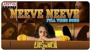 Neeve Neeve Full Video Song    Taxiwaala Video Songs    Vijay Deverakonda, Priyanka jawalkar