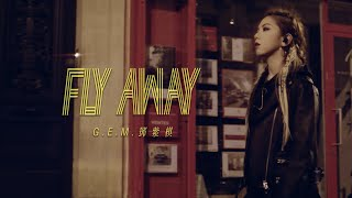 G.E.M.鄧紫棋【Fly Away】Official Music Video