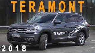 Volkswagen TERAMONT 2018 - ТЕСТ ДРАЙВ Александра Михельсона / Фольксваген Терамонт / Atlas 2018