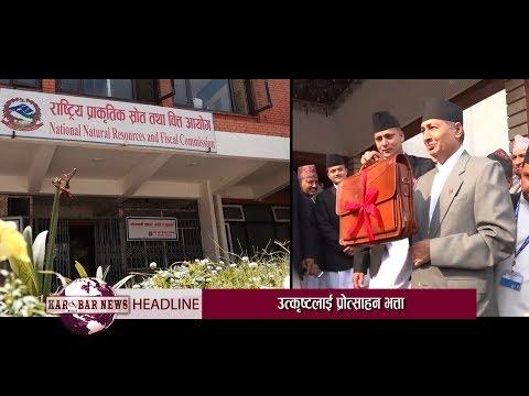 KAROBAR NEWS 2019 05 01 उत्कृष्ट कार्य गर्ने स्थानीय तहलाई भण्डै दुई अर्ब पुरस्कार