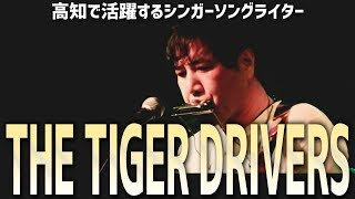 THE TIGER DRIVER