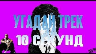 УГАДАЙ ПЕСНЮ ЗА 10 СЕКУНД | ХИТЫ 90х-РУССКИЕ| ЛУЧШИЕ ПЕСНИ 90х ГОДА |