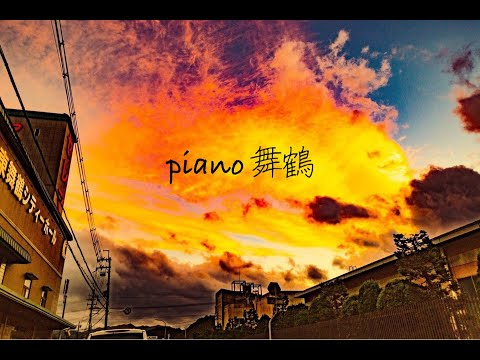 "ピアノソロ  自作曲  ""舞鶴""  編曲:BeauTone 宮内絢加/My own composition  ""Maizuru"" arranged by Ayaka Miyauch(BeauTone)"