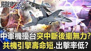 【關鍵時刻】中國軍機擾台突中斷「後繼無力」? 揭密共機缺點「引擎壽命短、出擊率超低」!?