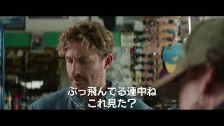 ワイルド・ドライバー字幕版