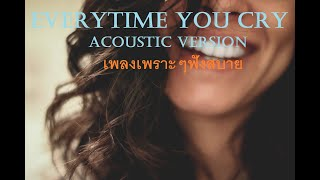 Every time you cry (Lyrics) ~ Acoustic Version