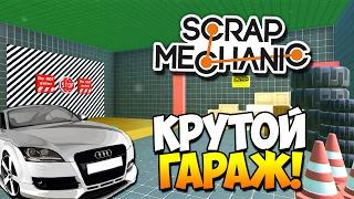 Scrap Mechanic | ГАРАЖ И ДРУГИЕ ПРЕЛЕСТИ ВОЕННОГО ЭТАЖА!