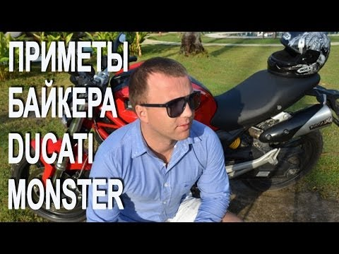 Приметы мотоциклиста приметы байкера суеверие Ducati Monster