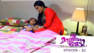 Marutheeram Thedi I Episode 82-  03 September 2019 | Mazhavil Manorama
