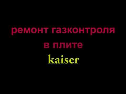 Ремонт газ-контроля в плите kaiser