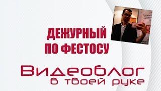 Дежурный по Фестос Выпуск 17 Фольклор