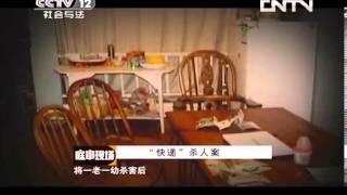 """庭审现场 《庭审现场》 20130706 """"快递""""杀人案"""