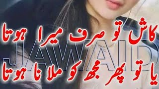 Best Urdu poetry // New Heart touching poetry // Best ever Urdu Love Shayari /Best Sad Rehan Shayari - Download this Video in MP3, M4A, WEBM, MP4, 3GP