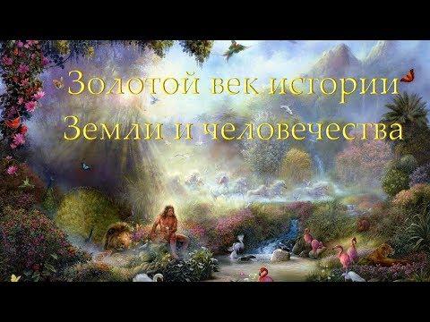 Золотой век истории Земли - Александр Колтыпин