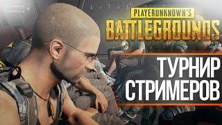 ОБНОВЛЕНИЕ И ТУРНИР СТРИМЕРОВ в Playerunknown
