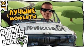 #ХГ ║ GTA 5 видео приколы самые смешные моменты ║ #4