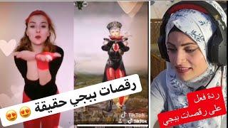 رقصات بنات ببجي في الحقيقة 😍 ردة فعل .. ام سيف
