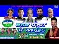#उपेन्द्र #कुशवाहा पर बना ये गाना पूरे #बिहार में #गदर मचा डाला, खूब हो रहा है #वायरल| #Pratap Singh