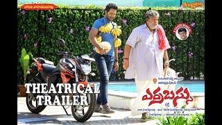 Errabassu Theatrical Trailer | Manchu Vishnu |  Cathatine Theresa |Chakri