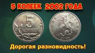 Стоимость редких монет. Как распознать дорогие монеты России достоинством 5 копеек 2002 года
