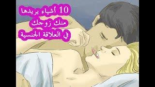 10 أشياء يريدها منك زوجك في العلاقة الجنسية : تحميل MP3