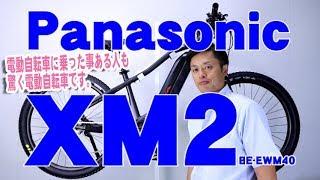 電動自転車XM2/エックスエムツーBE-EWM402018パナソニック/PanasonicマウンテンバイクMTBeBike特徴と購入の注意点!〜自転車屋店長の勝手レポート・レビュー〜